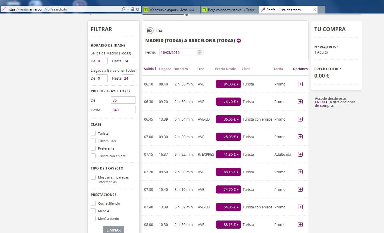 Покупка билетов на сайте Renfe