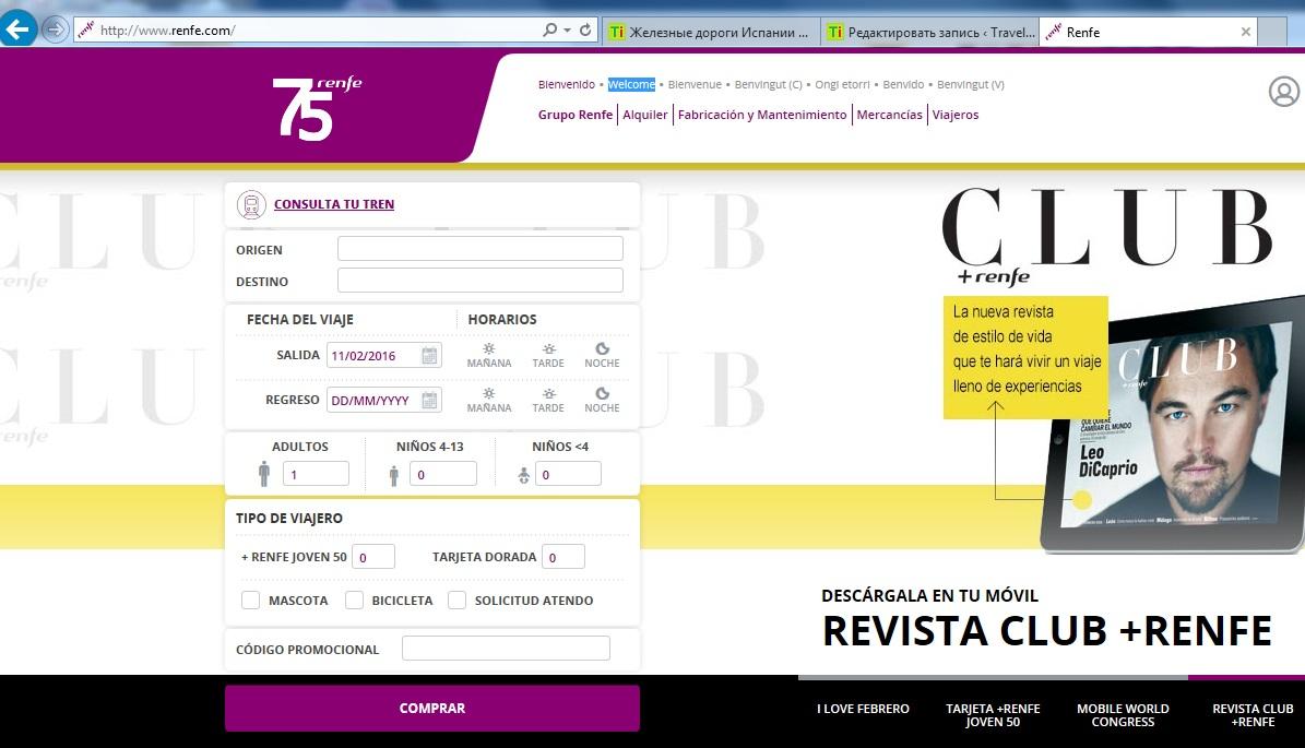 Сайт железных дорог Испании
