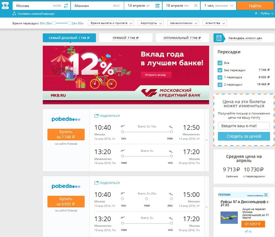 Поиск билетов на сайте Авиасалес.ру