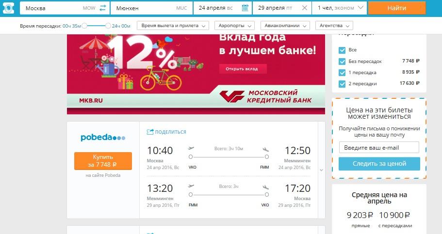 Lufthansa: Акция на авиабилеты из Москвы и Санкт