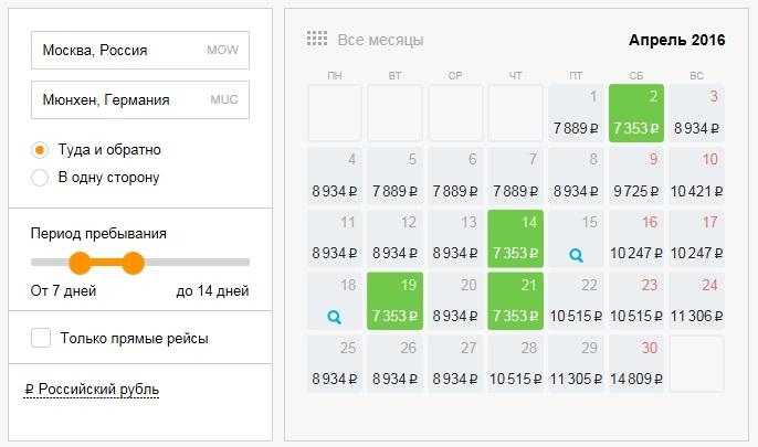 Авиасалес : календарь низких цен