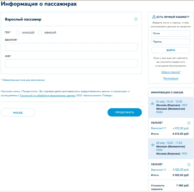 Оплата билета на сайте авиакомпании