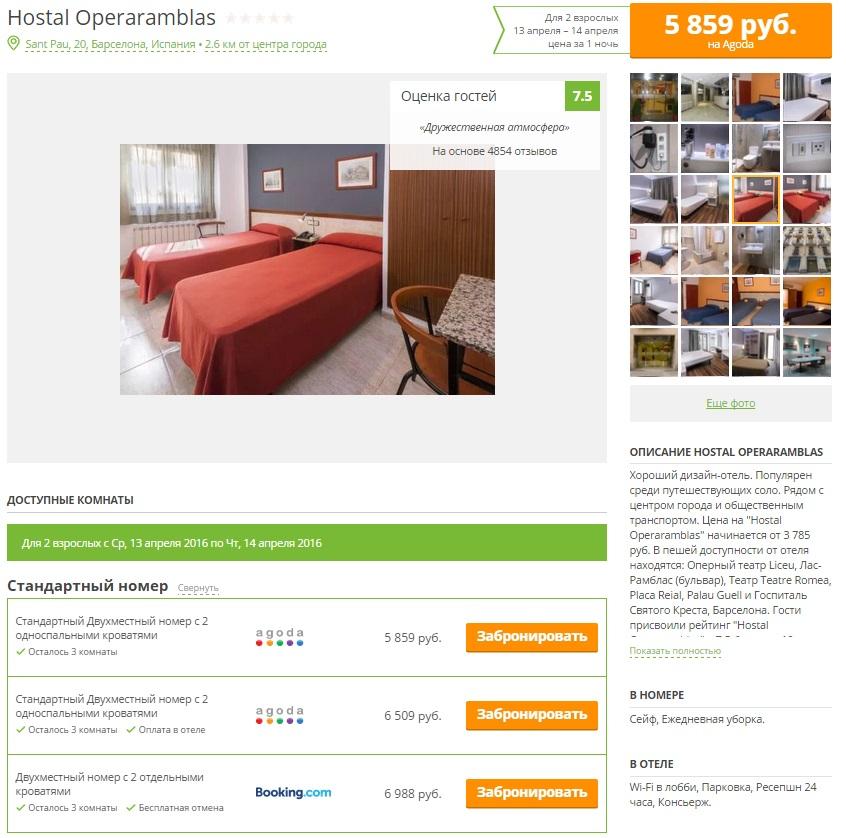 Сравнение цен на отель в Барселоне