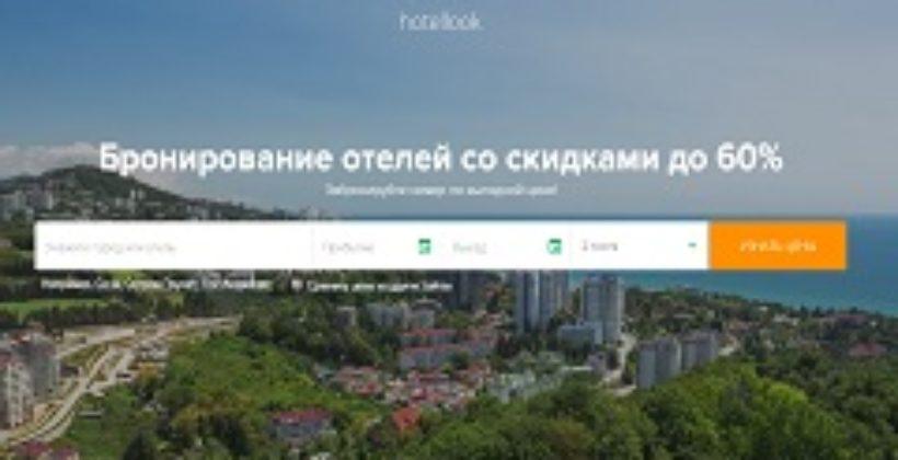 Сравнение цен на отели — сервис Hotellook.ru
