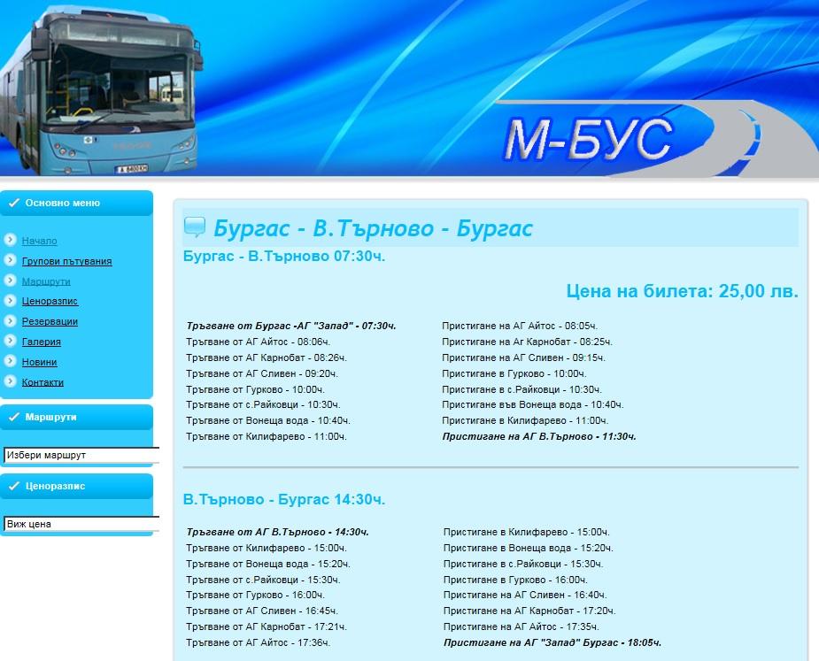 Автобус Бургас - Велико Тырново