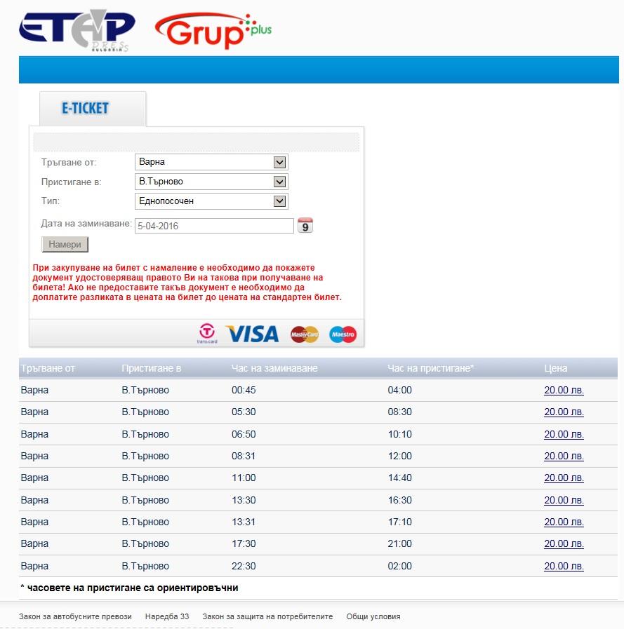 Стоимость поездки на автобусе Варна - Велико Тырново