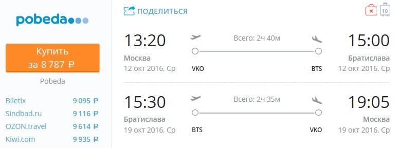 билеты Москва - Братислава