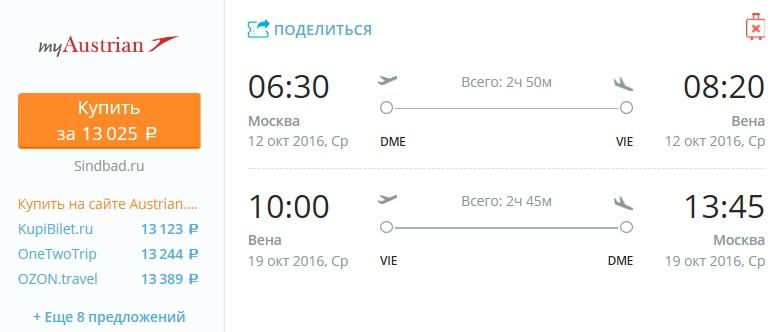 Авиабилеты Москва - Вена
