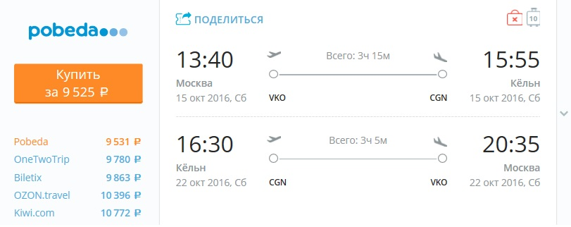 Авиабилеты Москва - Кельн на неделю с субботы по субботы