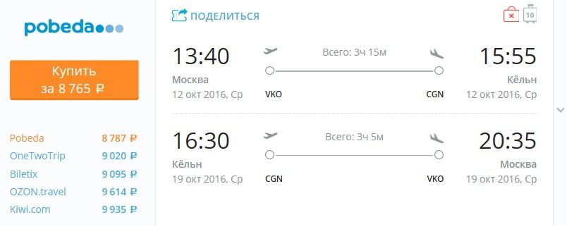 Авиабилеты Москва Кельн на неделю со среды по среду
