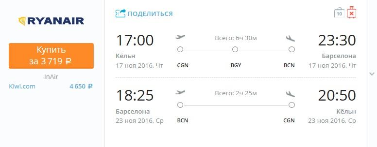 Авибилеты Кельн - Барселона - Кельн
