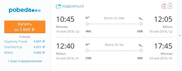 Авиабилеты Москва - Кельн