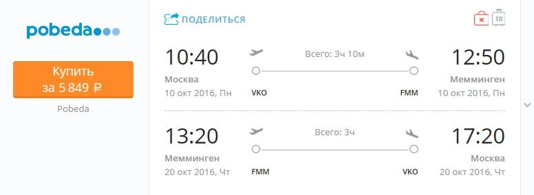 авиабилеты-Москва-Меммингем-Мюнхен-Москва