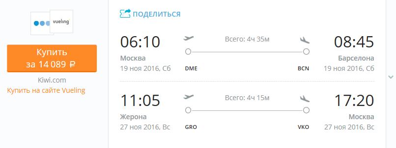 Авиабилеты Москва - Барселона