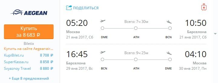 Авиабилеты на прямой рейс екатеринбург краснодар