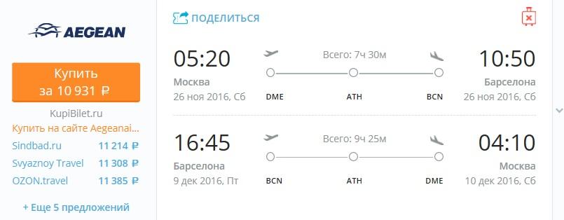 Авиаперелет Москва - Барселона со стыковкой в Афинах