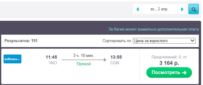 Moscow-Cologne