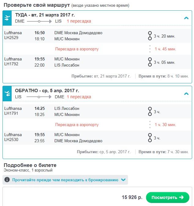 Moskva-Lissabon-horoshaya stykovka