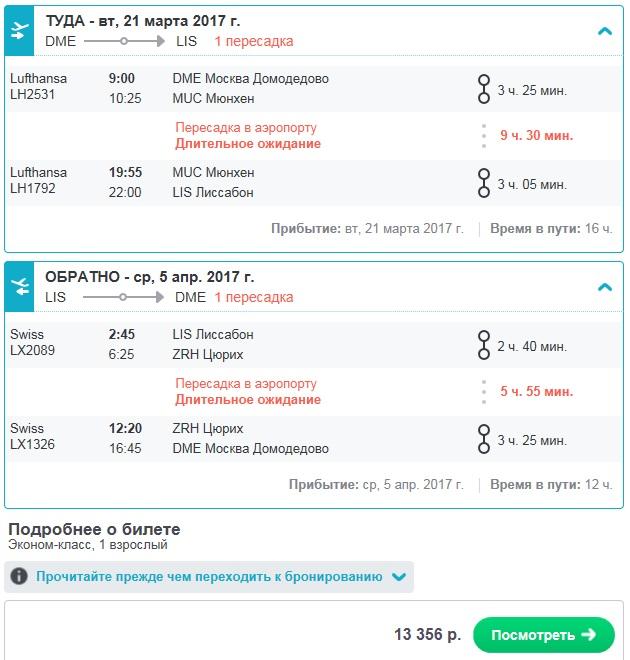 Moskva-Lissabon-stykovka