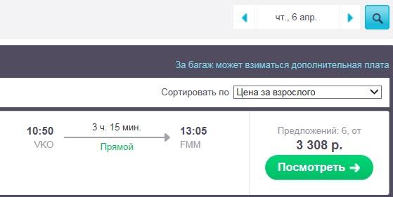 Moskva-Memmingem