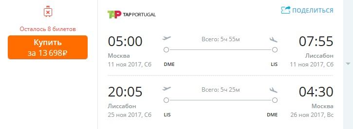 aviabilet Moskva-Lissabon-deshevo