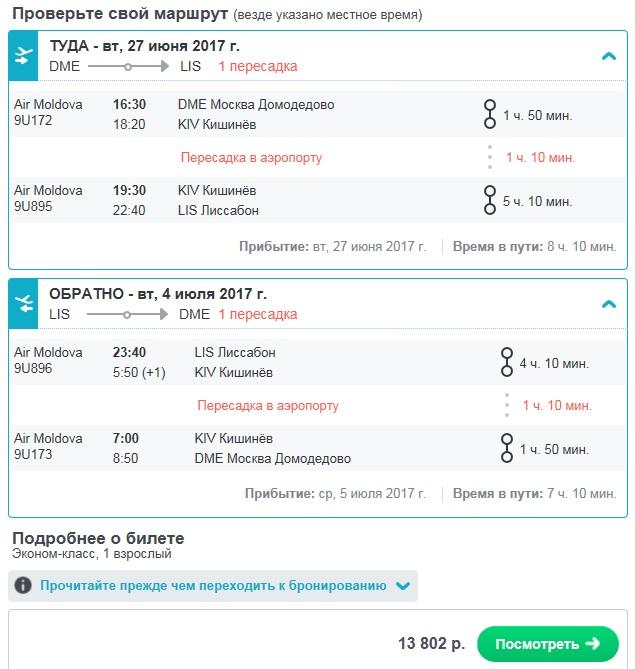 aviabilet Moskva-Lissabon-leto
